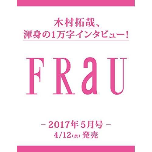 FRaU 2017年 5月号