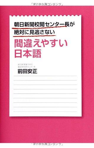 朝日新聞校閲センター長が絶対に見逃さない間違えやすい日本語