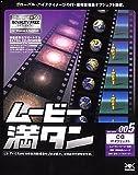 ムービー満タン 005 CG「IT オブジェクト」