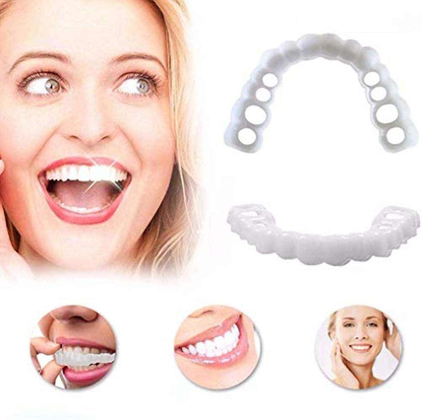配置ライド破裂中括弧のインスタントベニア入れ歯、歯トップとボトムコンフォートフィットするFlex歯ソケットを作るために白い歯美しいニート(2パック)