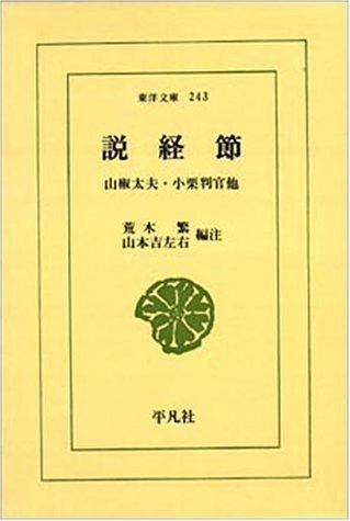 説経節―山椒太夫・小栗判官他 (東洋文庫 (243))