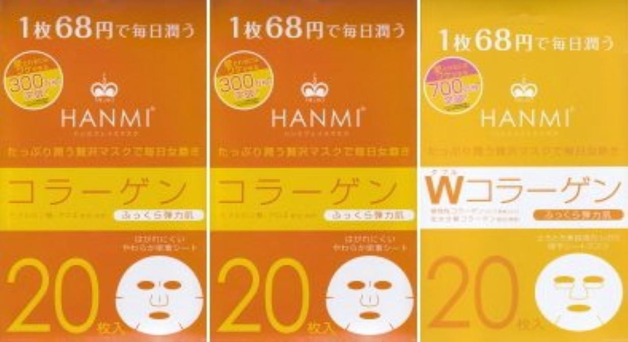 現実ラバ学生MIGAKI ハンミフェイスマスク「コラーゲン×2個?Wコラーゲン×1個」の3個セット