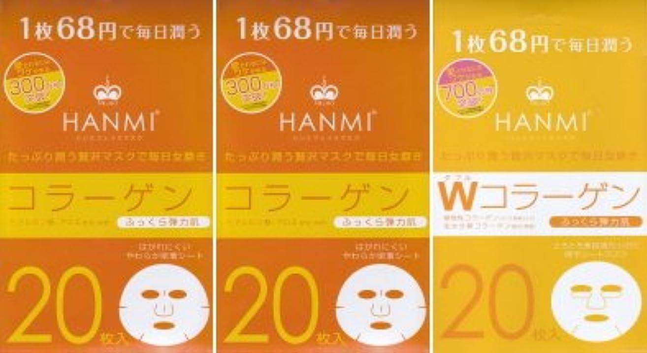 通知する遺棄されたホームMIGAKI ハンミフェイスマスク「コラーゲン×2個?Wコラーゲン×1個」の3個セット