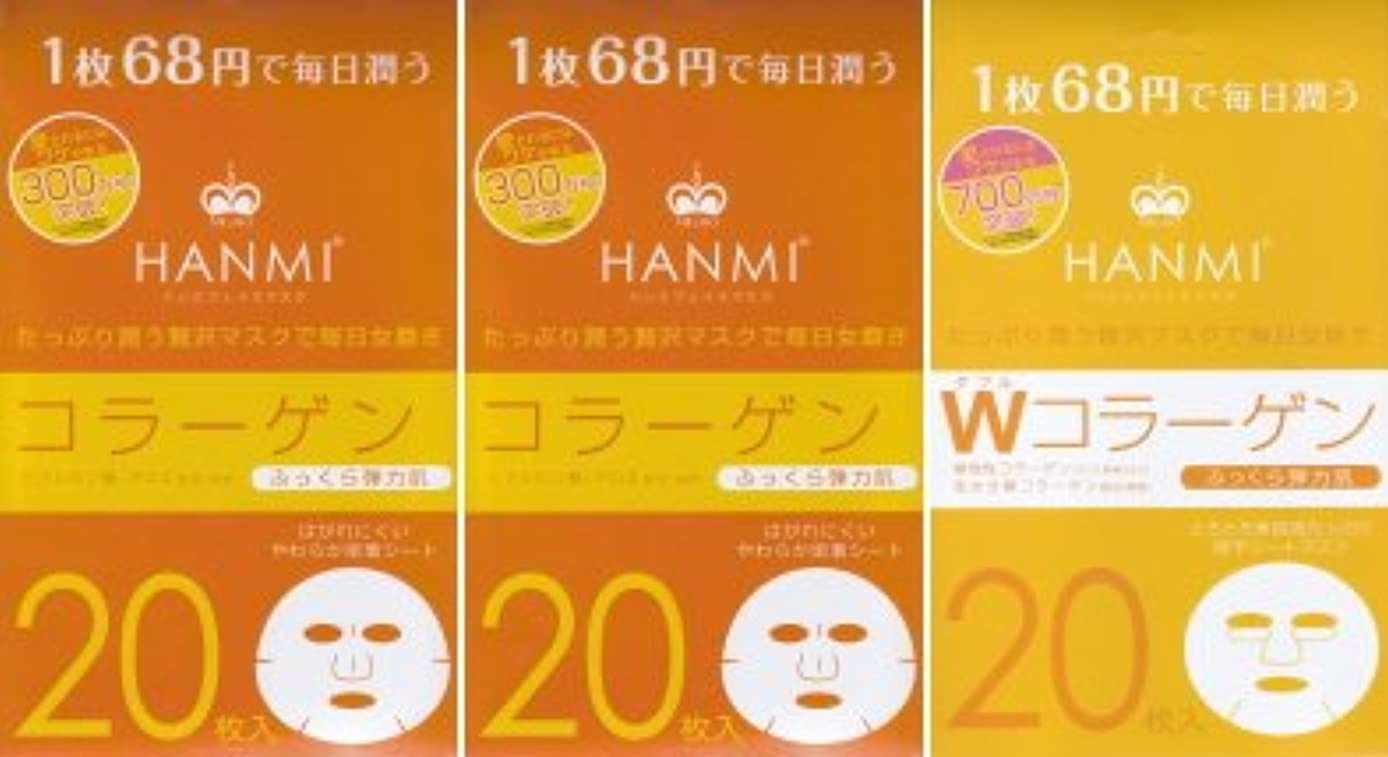 振り向くウォルターカニンガム性交MIGAKI ハンミフェイスマスク「コラーゲン×2個?Wコラーゲン×1個」の3個セット