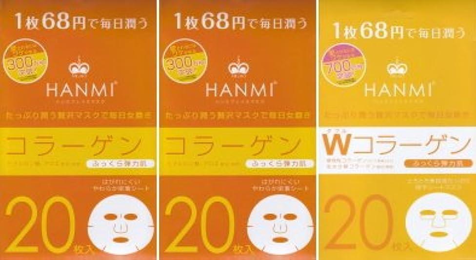 腹痛瞑想的法律MIGAKI ハンミフェイスマスク「コラーゲン×2個?Wコラーゲン×1個」の3個セット