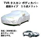 AUNAZZ/TVR タスカン 2006年2月~ 純正 カーボディカバー カーカバー UVカット オックスフォード合成アルミ膜 - 7,599 円