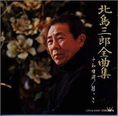 素顔に咲く花♪北島三郎のCDジャケット