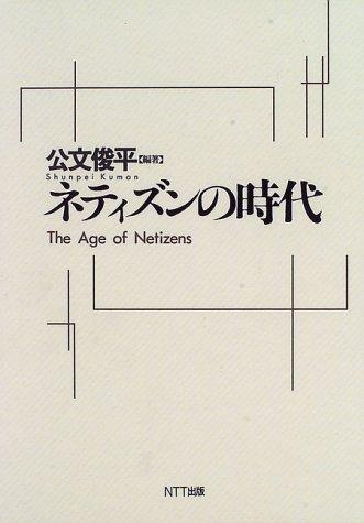 ネティズンの時代