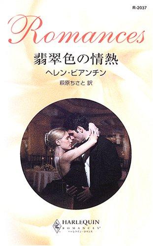 翡翠色の情熱 (ハーレクイン・ロマンス)の詳細を見る