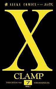 X(7) (あすかコミックス)