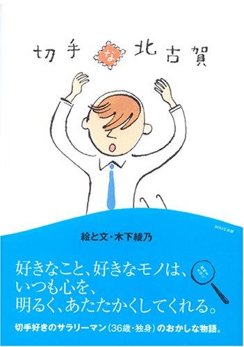 切手な北古賀の詳細を見る