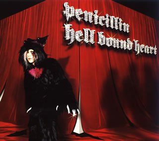 hell bound heart (初回限定盤)の詳細を見る
