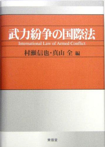武力紛争の国際法の詳細を見る