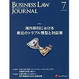 Business Law Journal 2019年 07 月号 [雑誌]