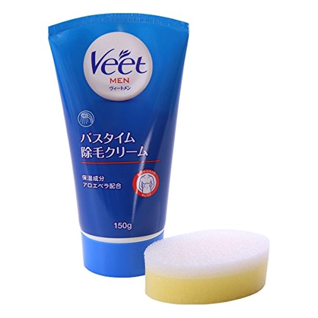 ビーチ悲しいことに辛な(ヴィート)Veet メンズ バスタイム 除毛クリーム あし うで 胸 背中 わきの下