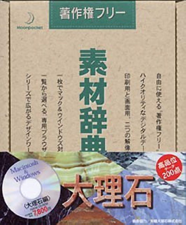 空中死すべき挑発する素材辞典 Vol.24 大理石編