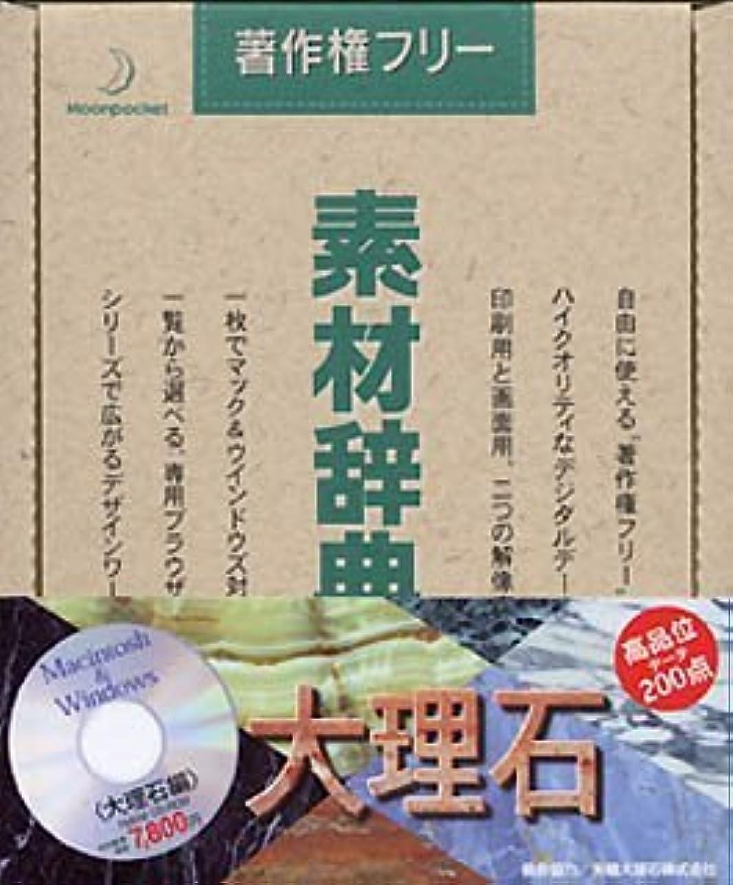 宿泊もひまわり素材辞典 Vol.24 大理石編
