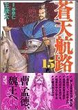 蒼天航路(15) (講談社漫画文庫)