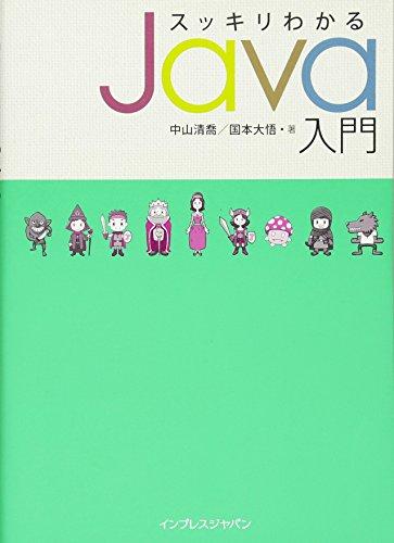 スッキリわかるJava入門の詳細を見る