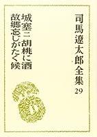 司馬遼太郎全集 (29) 城塞2 他13篇