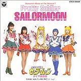 ミュージカル「美少女戦士セーラームーン」メモリアル アルバム 7 かぐや島伝説