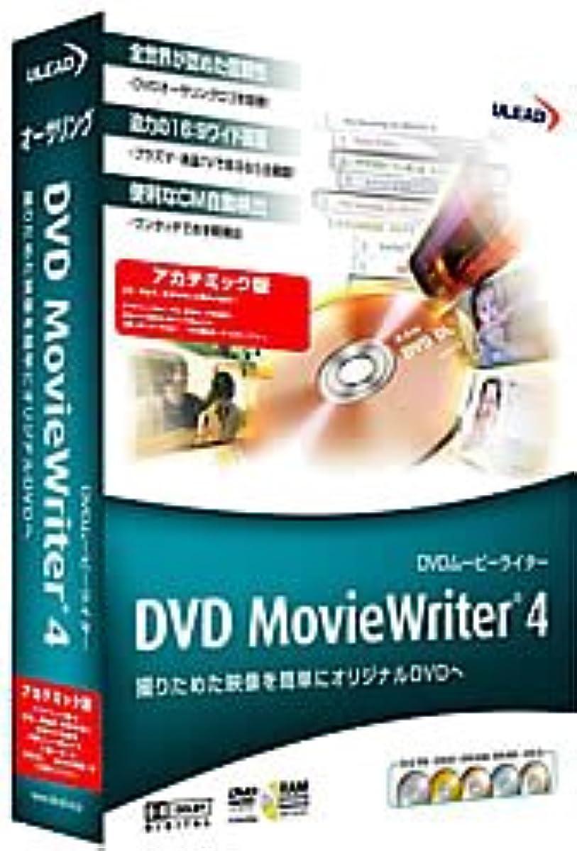 十分な落胆した世界に死んだDVD Movie Writer 4 アカデミック版