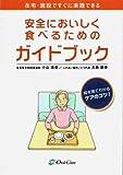 安全においしく食べるためのガイドブック