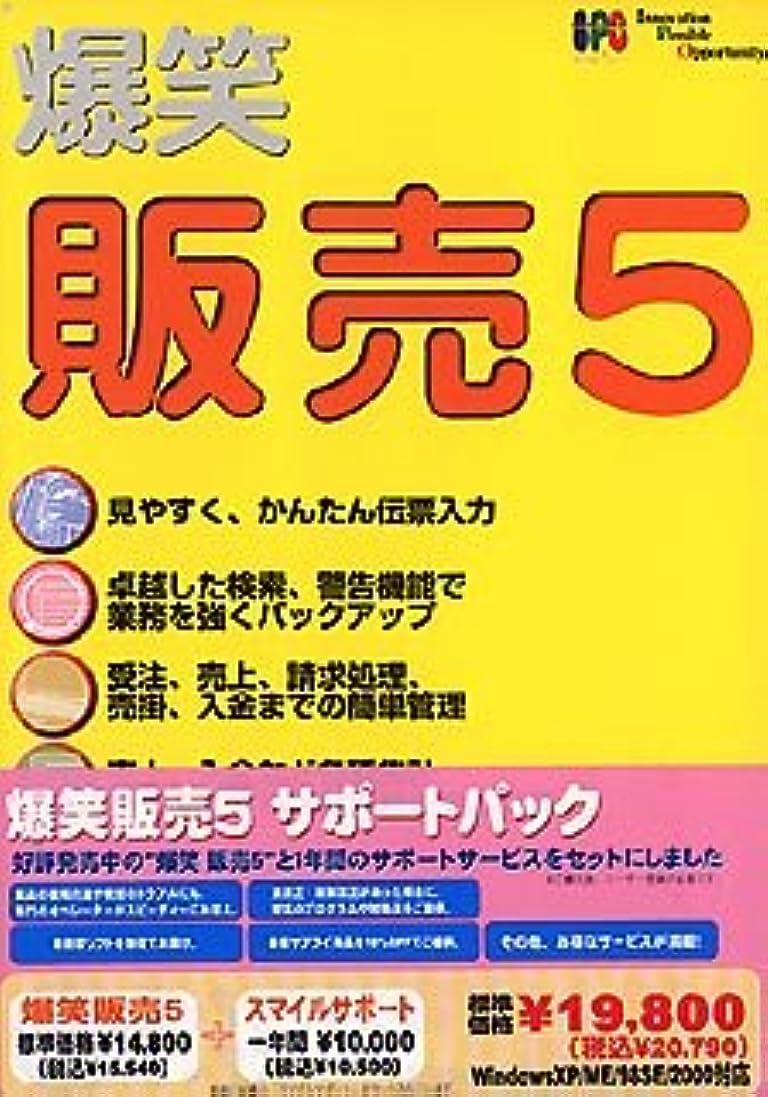 幻滅成功した原始的な爆笑 販売 5 サポートパック