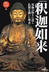 釈迦如来―究極の悟りに達し仏教を開いた聖者 Gakken mook―神仏のかたち4