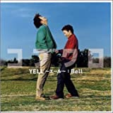 YELL〜エール〜/Bell