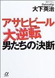 アサヒビール大逆転 男たちの決断 (講談社プラスアルファ文庫)