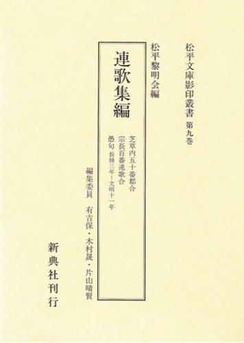 連歌集編 芝草内五十番都合・宗長百番連歌合・愚句 (松平文庫影印叢書)