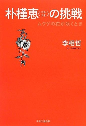 朴槿恵〈パク・クネ〉の挑戦 - ムクゲの花が咲くときの詳細を見る