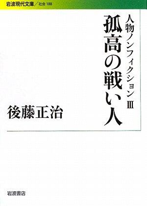 人物ノンフィクション〈3〉孤高の戦い人—後藤正治ノンフィクション集 (岩波現代文庫)