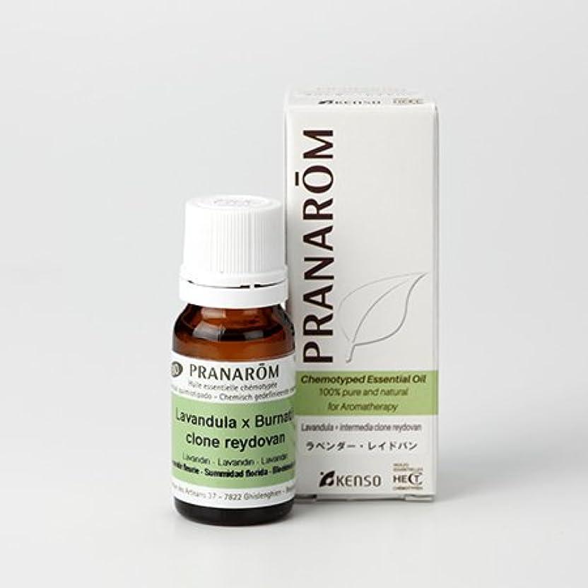 プラナロム ( PRANAROM ) 精油 ラベンダー?レイドバン 10ml p-99 ラベンダーレイドバン