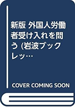新版 外国人労働者受け入れを問う (岩波ブックレット NO. 1010)