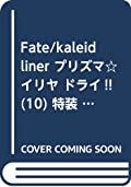 Fate/kaleid liner プリズマ☆イリヤ  ドライ!! (10) 特装版 (角川コミックス・エース)
