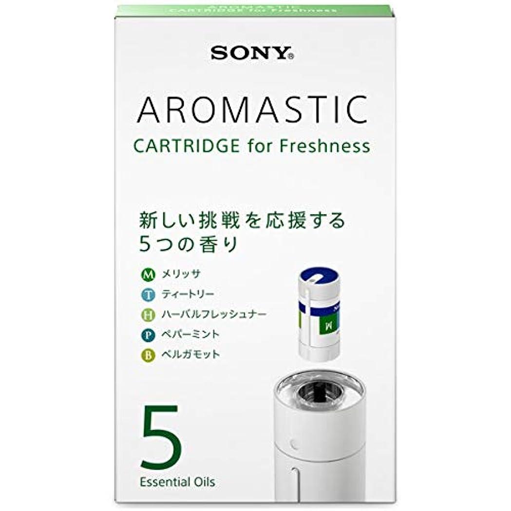 今後開発音AROMASTIC CARTRIDGE for Freshness (カートリッジ for Freshness) OE-SC204