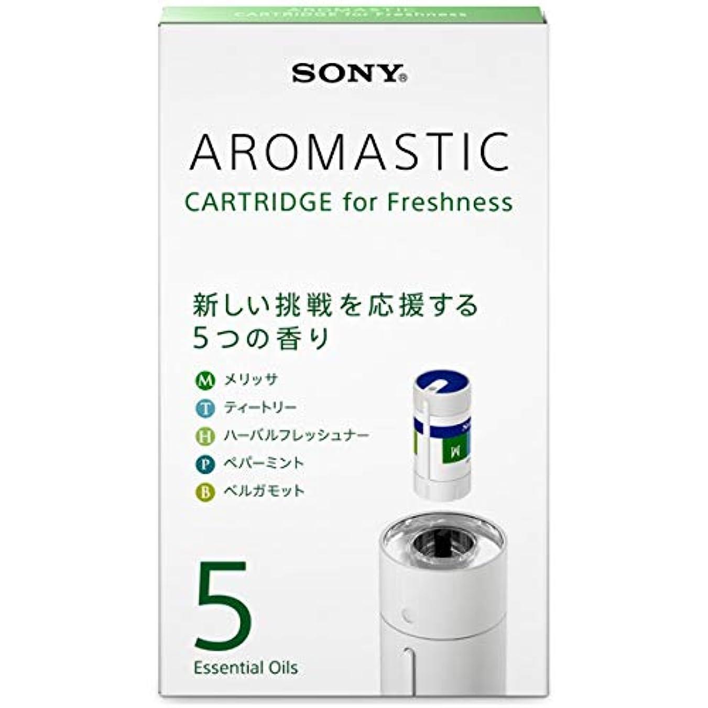 神経障害バンケットストロークAROMASTIC CARTRIDGE for Freshness (カートリッジ for Freshness) OE-SC204