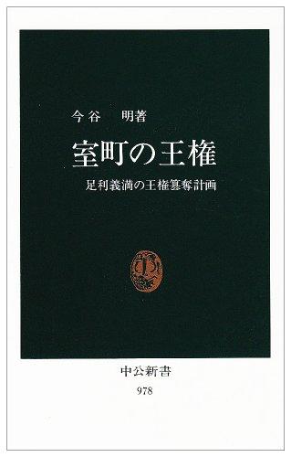 室町の王権―足利義満の王権簒奪計画 (中公新書)