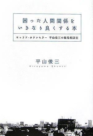 困った人間関係をいきなり良くする本―キャリア・カウンセラー平山俊三の職場相談室の詳細を見る