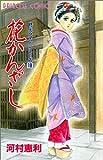 花かんざし (プリンセスコミックス)