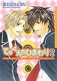 てっぺんのひまわり 2 (Dariaコミックス)