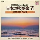 軍楽隊とともに歩んだ…日本の吹奏楽6 須摩洋朔作品集