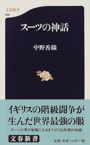 スーツの神話 (文春新書)