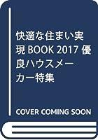 快適な住まい実現BOOK 2017 優良ハウスメーカー特集