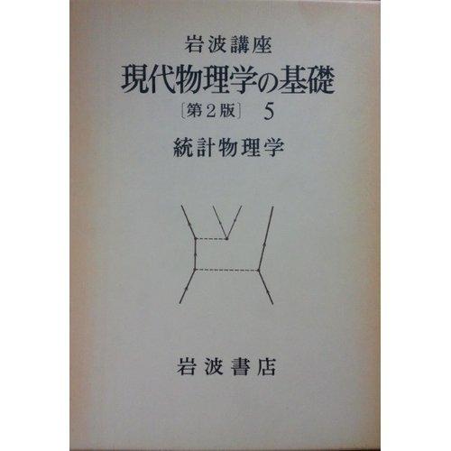 岩波講座 現代物理学の基礎  第2版 〈第5巻〉 統計物理学の詳細を見る