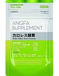 アンファー (ANGFA) サプリメント カロレス酵素 90粒 ダイエットサポート サプリメント