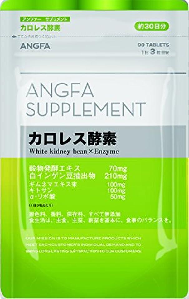 ボイコット次へ大臣アンファー (ANGFA) サプリメント カロレス酵素 90粒 ダイエットサポート サプリメント