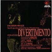 日本音楽集団 ディヴェルテメント